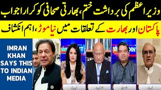 PM Imran Khan Solid Replied To Indian Media   View Point   Imran Yaqub Khan   Zafar Hilaly   GNN