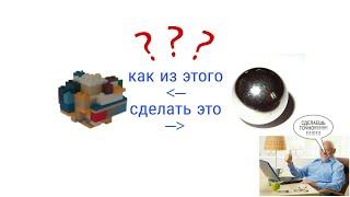 Как сделать идеальный металлический шар из Лего???