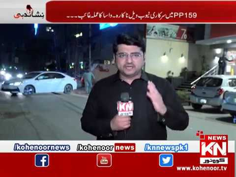 Nishan Dhai 16 March 2019 | Kohenoor News Pakistan