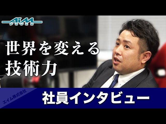 【エイム株式会社】社員インタビュー ~世界を変える技術力~