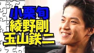 小栗旬映画『ルパン三世』について玉山鉄二と綾野剛と語る