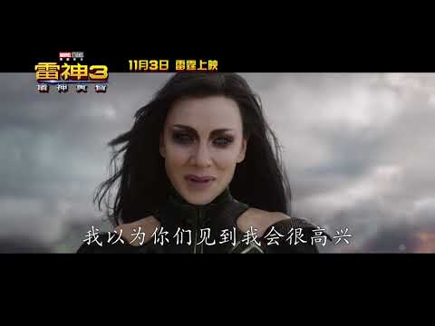 Thor: Ragnarok (International Trailer 2)