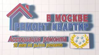 Ремонт квартиры в Москве. Обзор ДО и после. Ассоциация ремонта