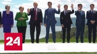 Улыбаемся и машем: Дональд Трамп первым покинул саммит раздора - Россия 24
