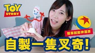 看完玩具總動員4 - 來製作屬於自己的叉奇Forky吧!!   安啾 (ゝ∀・) ♡