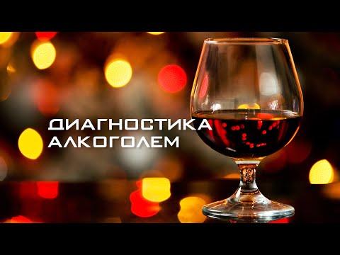 НЛП(NLP). А кто ТЫ, когда пьян? Психологическая диагностика алкоголем