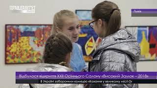 Lviv Art 12.11.2018