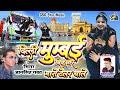 दिल्ली मुंबई बिकानेर मारो टेलर चाले से ||  Gyan Singh Rawat New Song || New Rajasthani DJ Song 2020