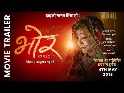 Nepali Movie Bhor Trailer