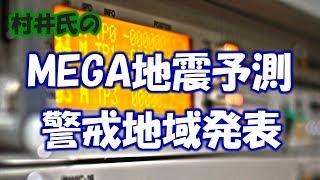 地震予知東京大学名誉教授開発の「MEGA地震予測」が2018年の全国の警戒地域を発表!南関東要警戒!