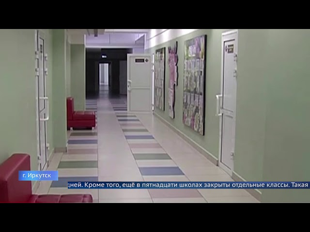 Школы закрывают на карантин