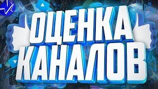 ОЦЕНКА КАНАЛОВ ОТКРЫТИЕ КЕЙСОВ ВЗАИМКИ В ЧЕСТЬ ПРОШЕДШОЙ ДНЮХИ Розыгрышь ЛИЦЕНЗИИ МАЙНКРАФТА ВАУ!!!