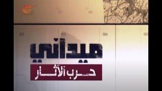 """""""حرب الاثار"""" وثائقي جديد يكشف دور موشيه دايان في سرقة آثار غزة"""