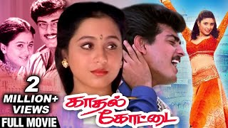 Kadhal Kottai - Movie