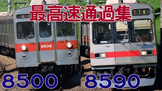 【超爆音!】最高速通過集 東急8500系・8590系