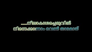 NEELAKASHA CHERUVIL MALAYALAM SONG KARAOKE WITH LYRICS HD