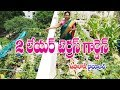Two layer Terrace Garden || Agriculture AD Usharani  || Hyderabad || Rytunestham