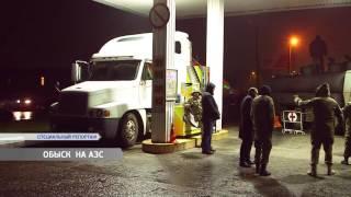 Сотрудники ГФС изымают топливо сети АЗС  «БРСМ – Нафта»