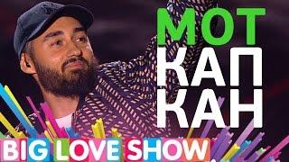 Мот - Капкан [Big Love Show 2017]