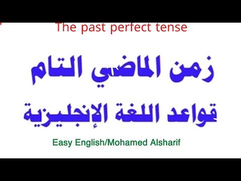 The Past Perfect زمن الماضي التام | مستر/ محمد الشريف | كورسات تأسيسية منوع  | طالب اون لاين