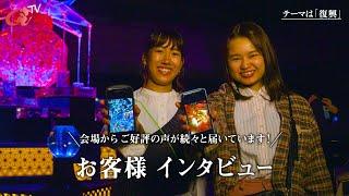 『アートアクアリウム城』熊本2019「お客様インタビュー篇」CM