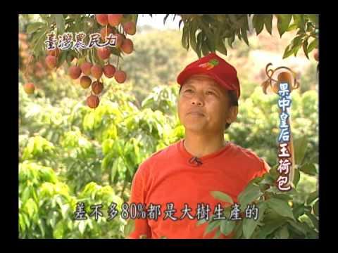 臺灣農民力第34集