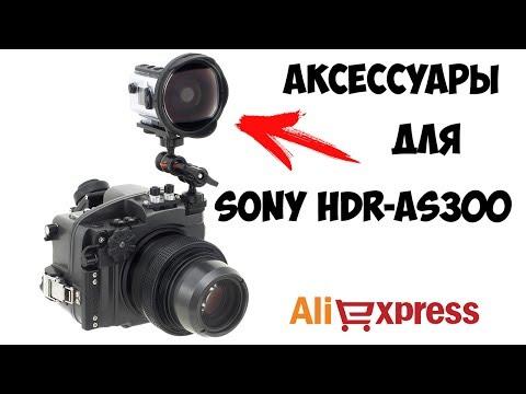 Аксессуары для экшн-камеры Sony hdr-as300 из Китая.
