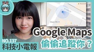 隱私權爭議! 取消定位Google依然可記錄位置 科技小電報(8/17)