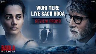 Wohi Mere Liye Sach Hoga | Badla In Cinemas | Amitabh Bachchan | Taapsee Pannu | Sujoy Ghosh