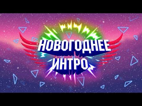 Новогоднее интро)))