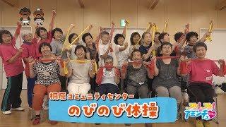 【フレフレアミンチュ】桐原コミュニティセンター のびのび体操