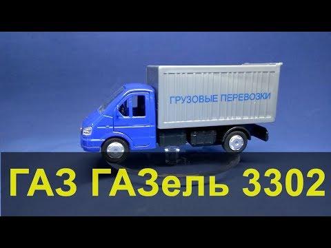 ГАЗ ГАЗель 3302  - моделька в масштабе 3D обзор (Технопарк)