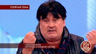 «Даша мне ни на йоту не нравилась!» - Александр Серов о девушке, обвинившей его в изнасиловании.