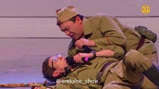 Ерекше шоу - Ер есімі - ел есінде 2018 ✅ 🔥🔥🔥