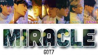 【日本語字幕/かなるび/歌詞】Miracle-GOT7(ガットセブン)