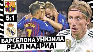 ⚽ Барселона 5:1 Реал Мадрид | Реал слил Эль-Классико! Прощай Лопетеги! | Обзор матча