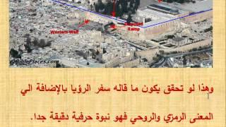 د هولي بايبل اتفاق امريكا مع اسرائيل علي بناء الهيكل الثالث في اتفاقيه السلام الحاليه