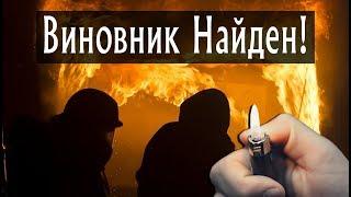 Найден Настоящий Виновник Пожара в Кемерово