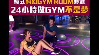 【首間24小時韓式健身中心登陸香港】以後再冇藉口唔做運動啦!首間24小時韓式健身中心