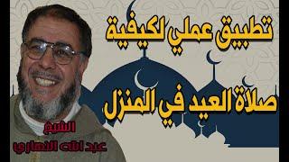 الشيخ عبد الله نهاري تطبيق عملي لكيفية صلاة العيد في المنزل