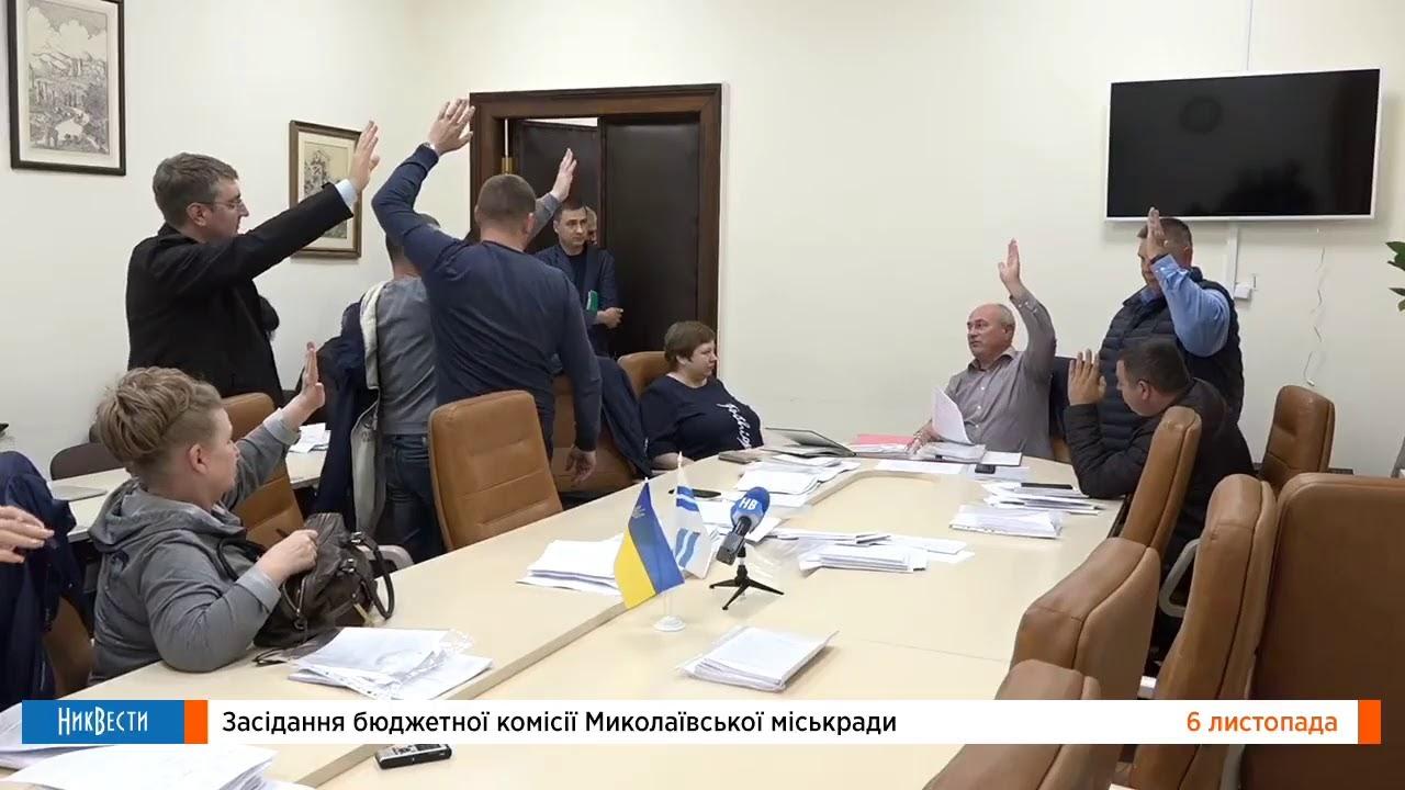 Бюджетная комиссия городского совета