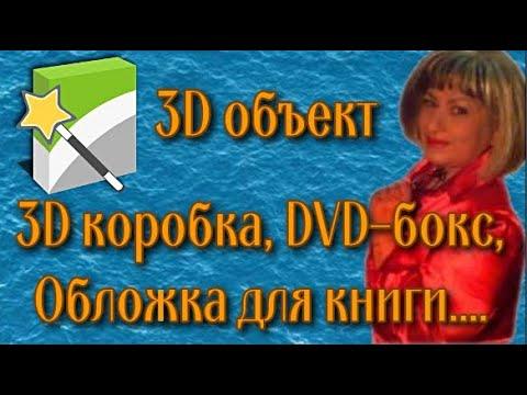 Создаём 3D обложку в Insofta Cover Commander