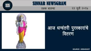 Sinnar Newsgram | Sinnar News | Today's News Headlines | 23 July 2017