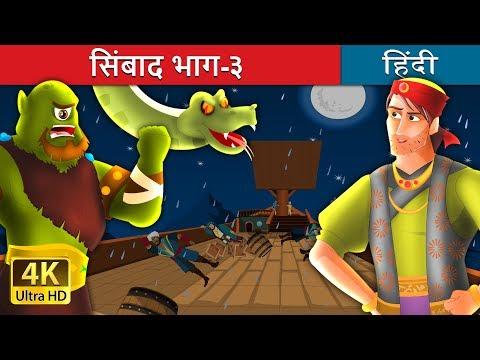 सिंदबाद भाग - ३ | Sinbad the Sailor (Part 3) in Hindi | Kahani | Hindi Fairy Tales