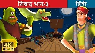 सिंदबाद भाग - ३ | Sinbad The Sailor Part 3 Story in Hindi | Kahani | Hindi Fairy Tales