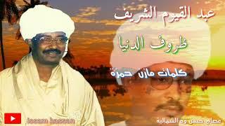 عبد القيوم الشريف/ ظروف الدنيا/ كلمات مازن حمزة تحميل MP3