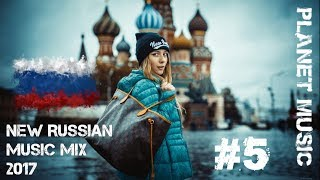 New Russian Music Mix 2017 - Русская Музыка - Planet Music #5