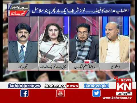 Sajjad Mir Ke Saath 24 December 2018 | Kohenoor News Pakistan