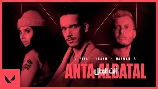 أنت البطل - Anta Al Batal // (Feat. ISSAM, FAFA, Marwan Moussa) // VALORANT تحميل MP3