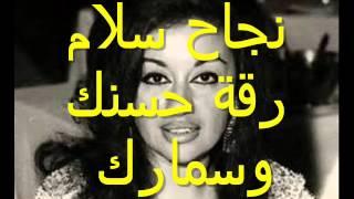 اغاني طرب MP3 نجاح سلام _____ رقة حسنك وسمارك تحميل MP3